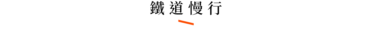 常用站點_鐵道慢行BN